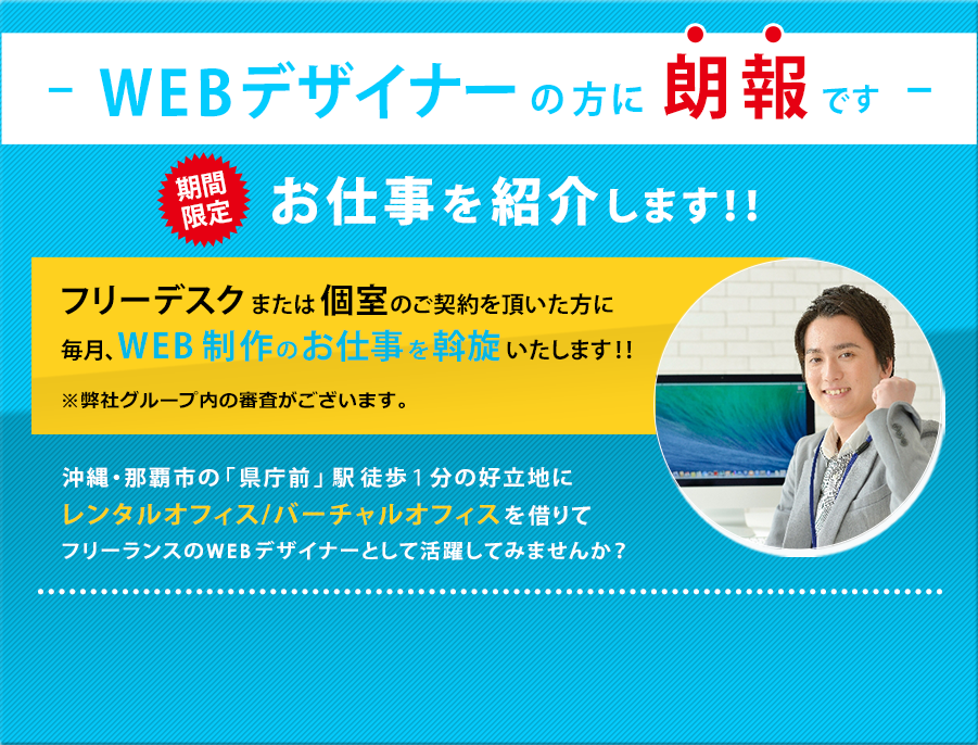 WEBデザイナーの方に仕事紹介します