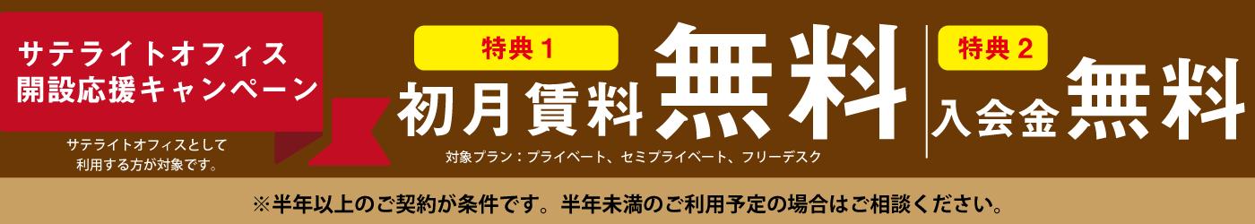 沖縄サテライトオフィスキャンペーン