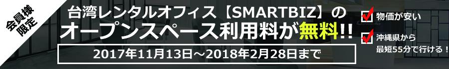 台湾レンタルオフィス「SMARTBIZ」との提携