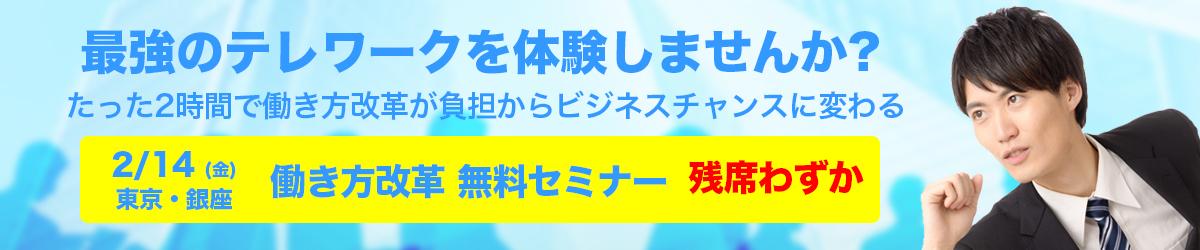 《人事向け》2020年「最強のテレワーク」無料体験セミナー 東京・銀座開催